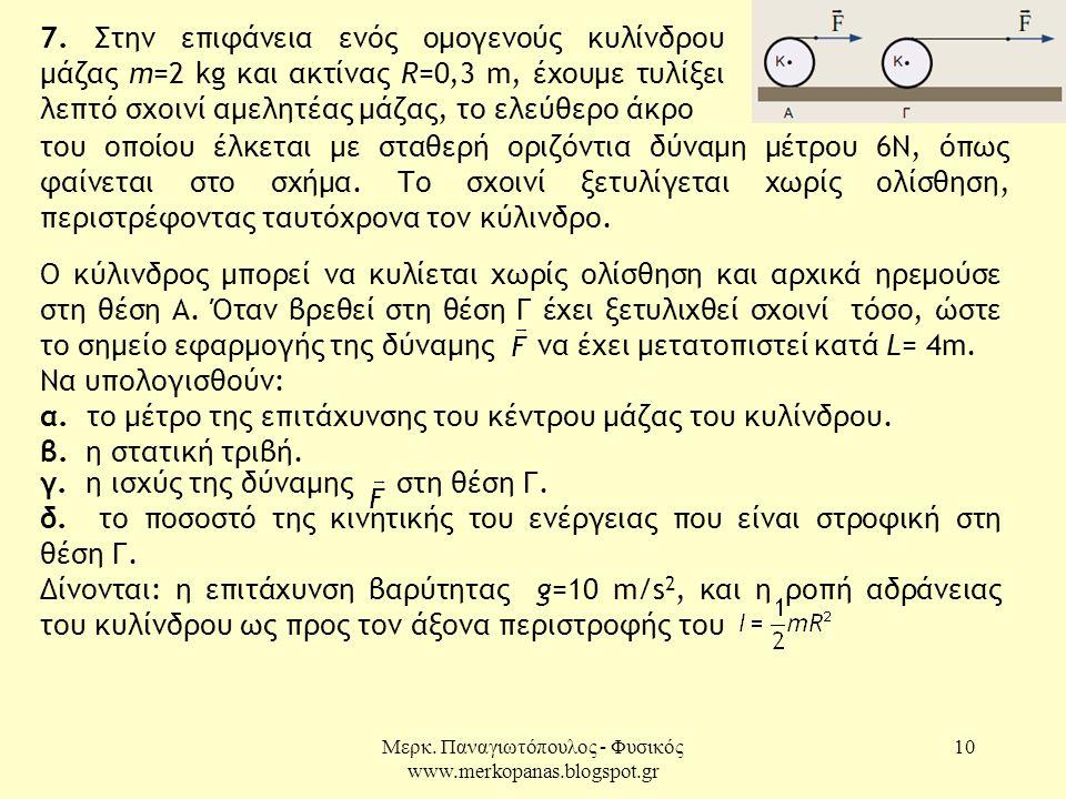 Μερκ. Παναγιωτόπουλος - Φυσικός www.merkopanas.blogspot.gr 10 7.