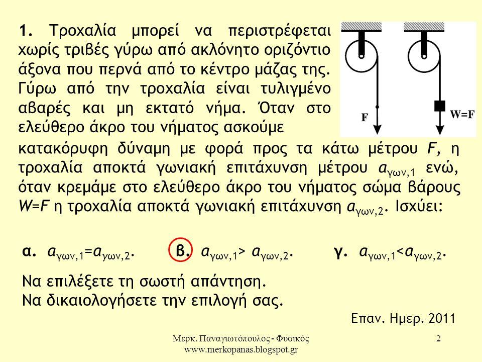 Μερκ. Παναγιωτόπουλος - Φυσικός www.merkopanas.blogspot.gr 2 1.