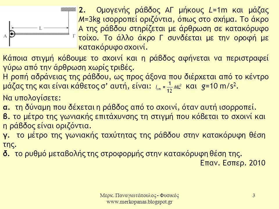 Μερκ. Παναγιωτόπουλος - Φυσικός www.merkopanas.blogspot.gr 3 2.