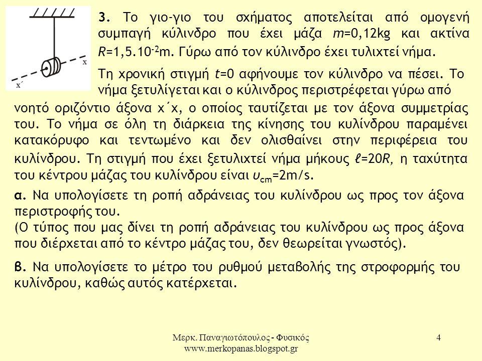 Μερκ. Παναγιωτόπουλος - Φυσικός www.merkopanas.blogspot.gr 4 3.