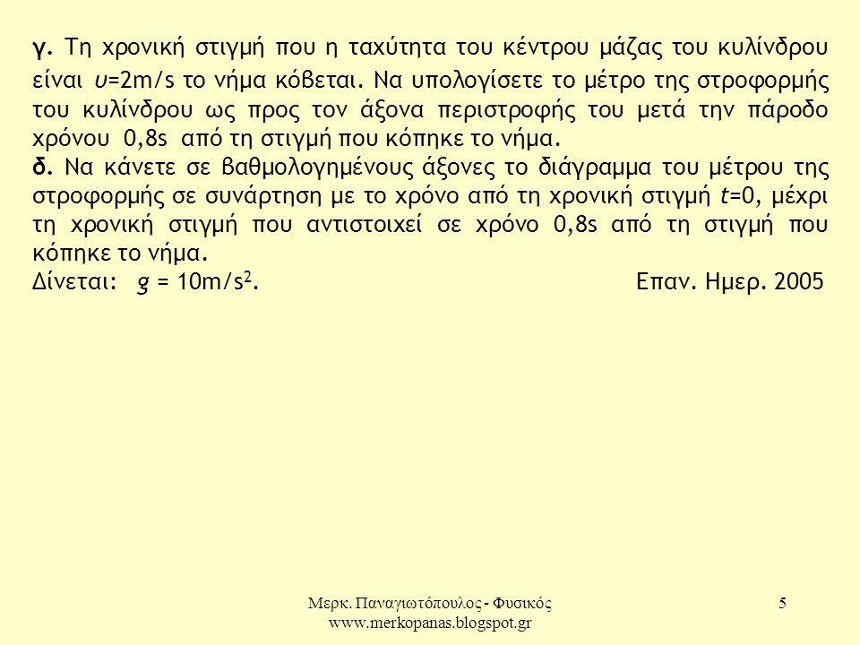 Μερκ. Παναγιωτόπουλος - Φυσικός www.merkopanas.blogspot.gr 5 γ.
