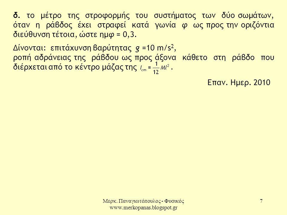 Μερκ. Παναγιωτόπουλος - Φυσικός www.merkopanas.blogspot.gr 7 δ.