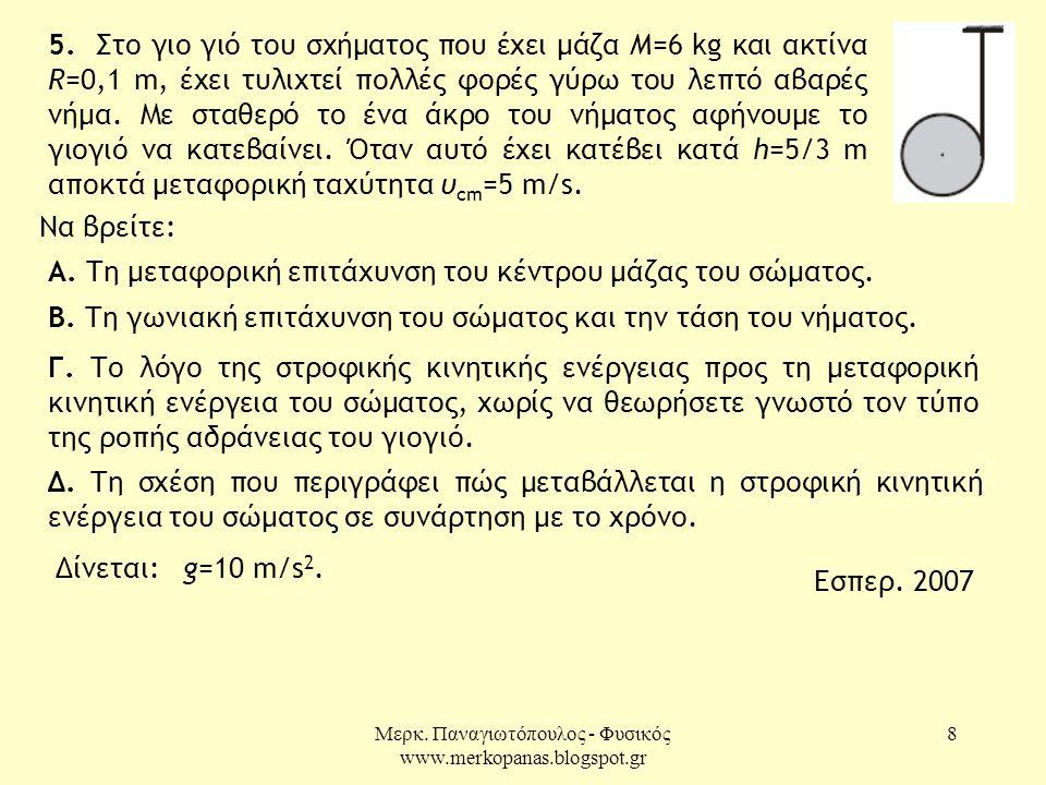 Μερκ. Παναγιωτόπουλος - Φυσικός www.merkopanas.blogspot.gr 8 5.