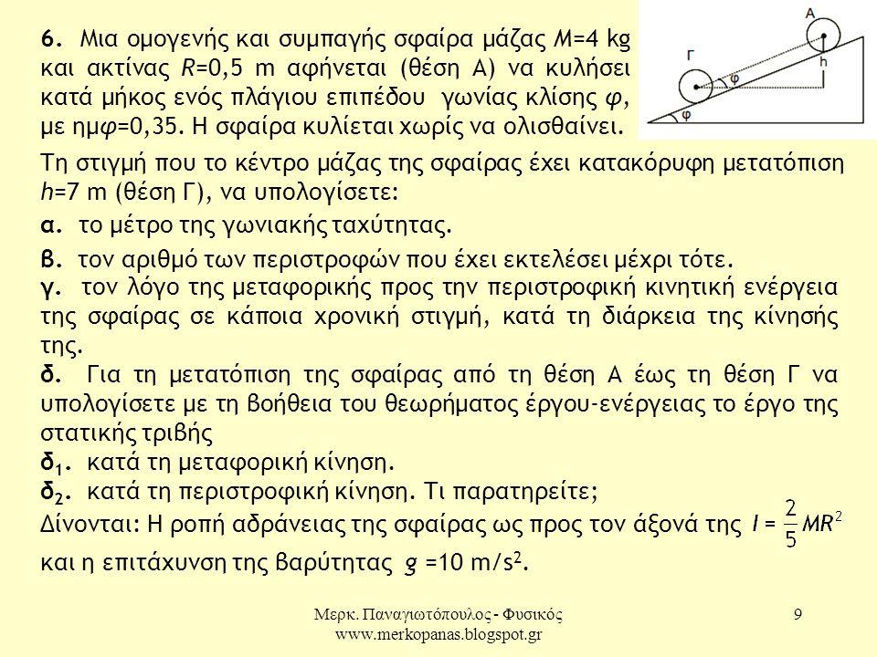 Μερκ. Παναγιωτόπουλος - Φυσικός www.merkopanas.blogspot.gr 9 6.