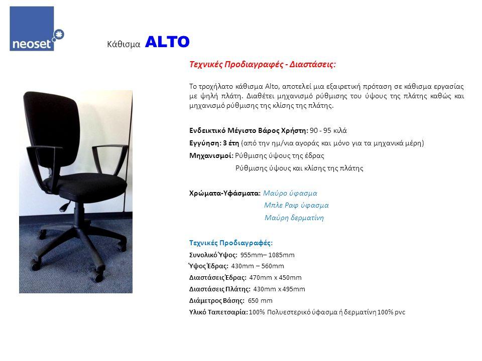 Κάθισμα ALTO Τεχνικές Προδιαγραφές - Διαστάσεις: Το τροχήλατο κάθισμα Alto, αποτελεί μια εξαιρετική πρόταση σε κάθισμα εργασίας με ψηλή πλάτη. Διαθέτε