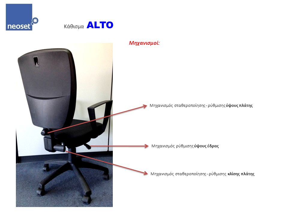 Μηχανισμός σταθεροποίησης - ρύθμισης ύψους πλάτης Μηχανισμός σταθεροποίησης - ρύθμισης κλίσης πλάτης Κάθισμα ALTO Μηχανισμοί: Μηχανισμός ρύθμισης ύψου
