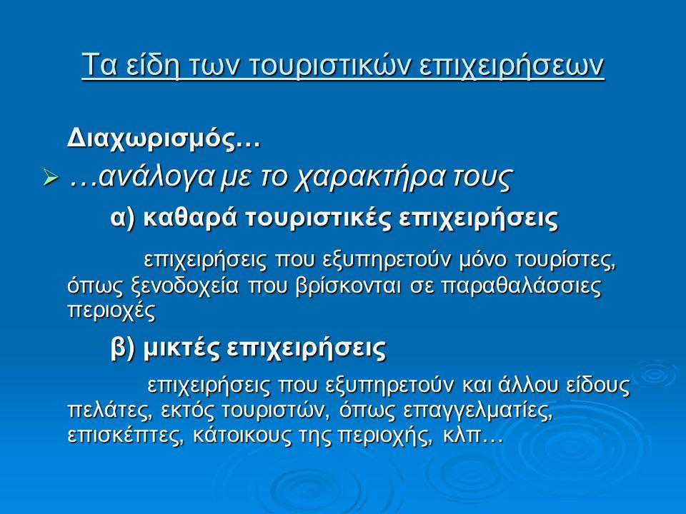 Τα είδη των τουριστικών επιχειρήσεων  …ανάλογα με τον τομέα της δραστηριοποίησής τους α) Τουριστικά καταλύματα όπως ξενοδοχεία, μοτέλ, ενοικιαζόμενα δωμάτια, κάμπινγκ, κλπ… β) Τουριστικά πρακτορεία όπως εσωτερικού τουρισμού, γενικού τουρισμού.