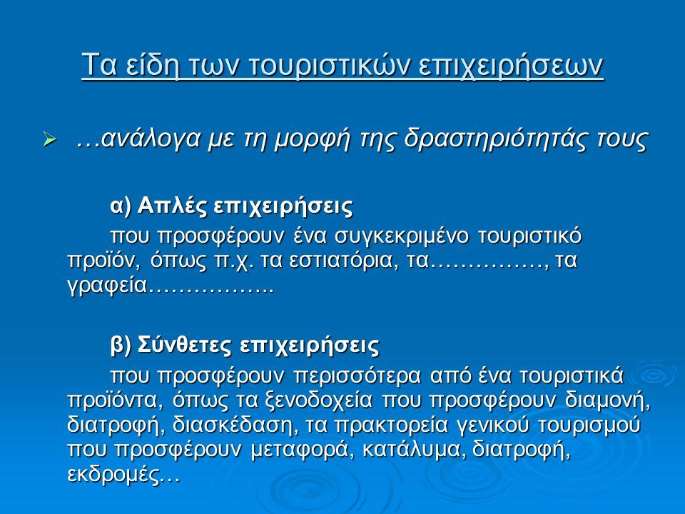 Τα είδη των τουριστικών επιχειρήσεων  …ανάλογα με τη μορφή της δραστηριότητάς τους α) Απλές επιχειρήσεις που προσφέρουν ένα συγκεκριμένο τουριστικό προϊόν, όπως π.χ.