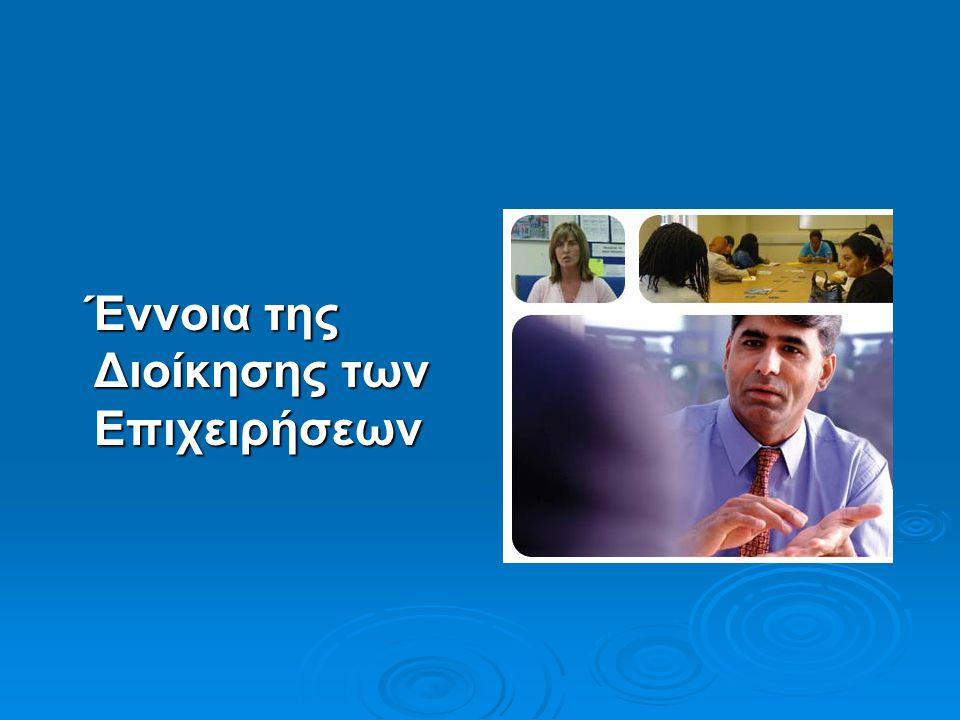 Έννοια της Διοίκησης των Επιχειρήσεων Έννοια της Διοίκησης των Επιχειρήσεων