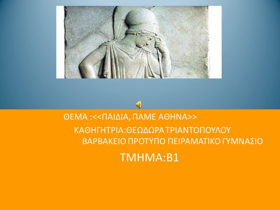 Ια ΘΕΜΑ : > ΚΑΘΗΓΗΤΡΙΑ:ΘΕΩΔΩΡΑ ΤΡΙΑΝΤΟΠΟΥΛΟΥ ΒΑΡΒΑΚΕΙΟ ΠΡΟΤΥΠΟ ΠΕΙΡΑΜΑΤΙΚΟ ΓΥΜΝΑΣΙΟ ΤΜΗΜΑ:Β1