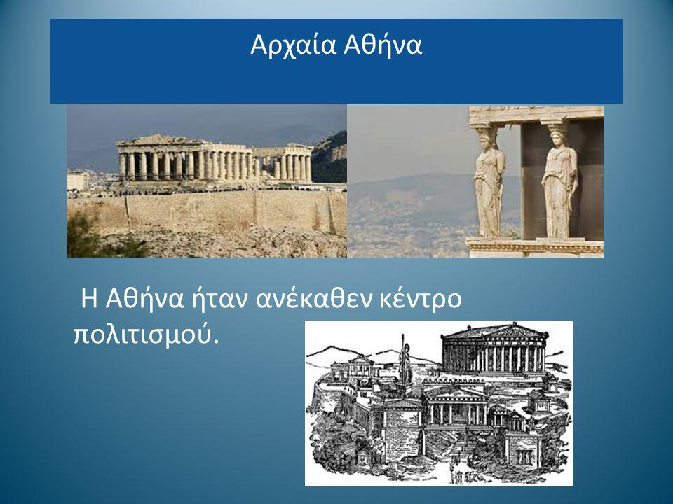 Αρχαία Αθήνα H Αθήνα ήταν ανέκαθεν κέντρο πολιτισμού.