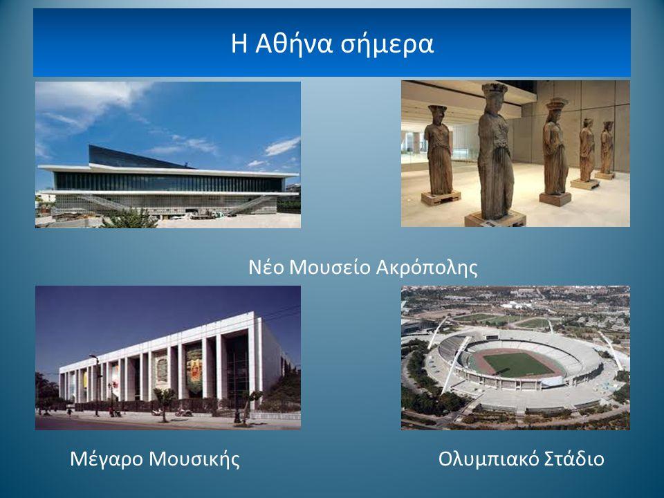 Η Αθήνα σήμερα Νέο Μουσείο Ακρόπολης Μέγαρο Μουσικής Ολυμπιακό Στάδιο