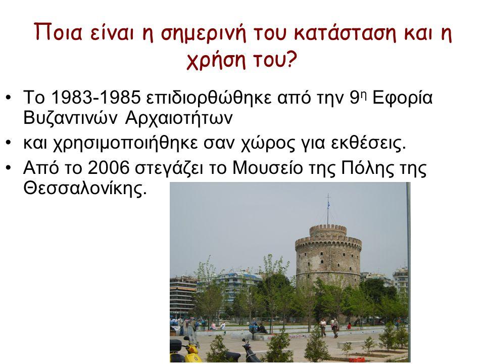 Το Μουσείο της Πόλης της Θεσσαλονίκης