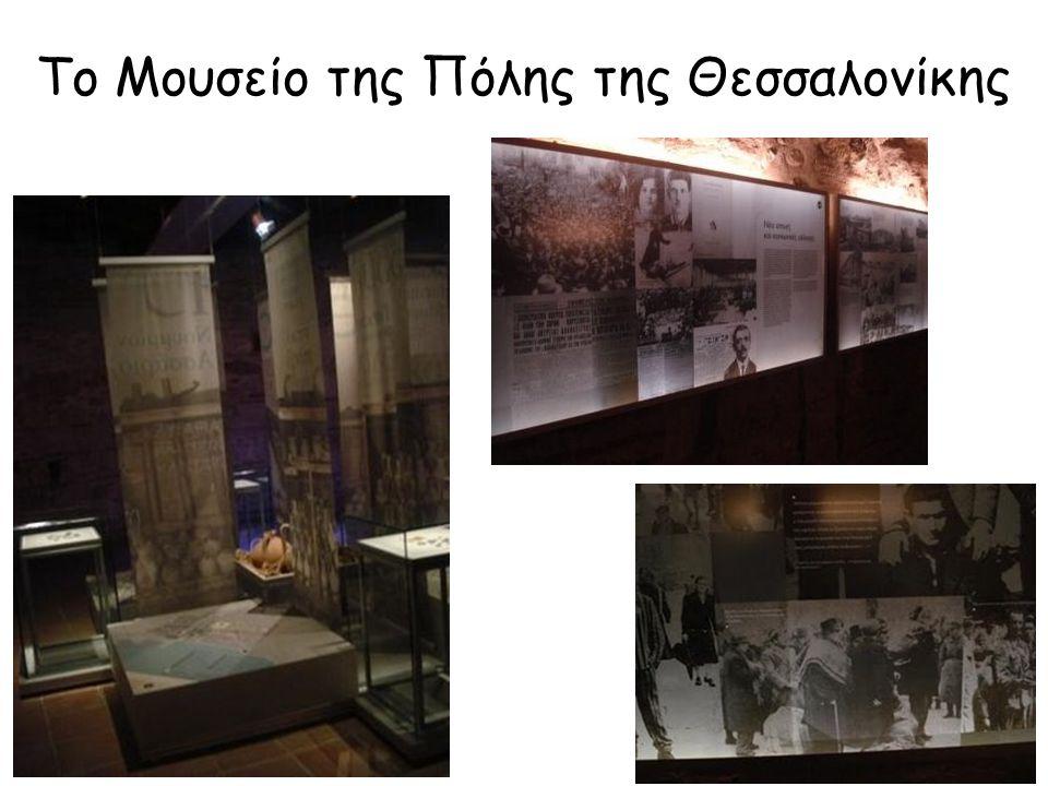 Η αψίδα του Γαλέριου (Ρωμαίος αυτοκράτορας 300μ.Χ.) Χτίσθηκε το 305 μ.Χ.