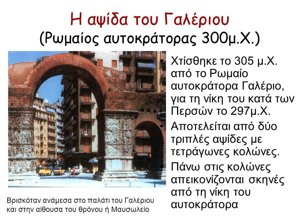 Το παλάτι του Γαλέριου