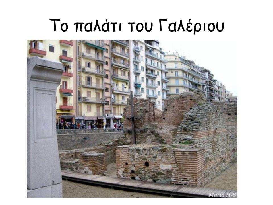 Άγιος Γεώργιος (Ροτόντα) (πρώην αίθουσα του θρόνου του αυτοκράτορα Γαλέριου)