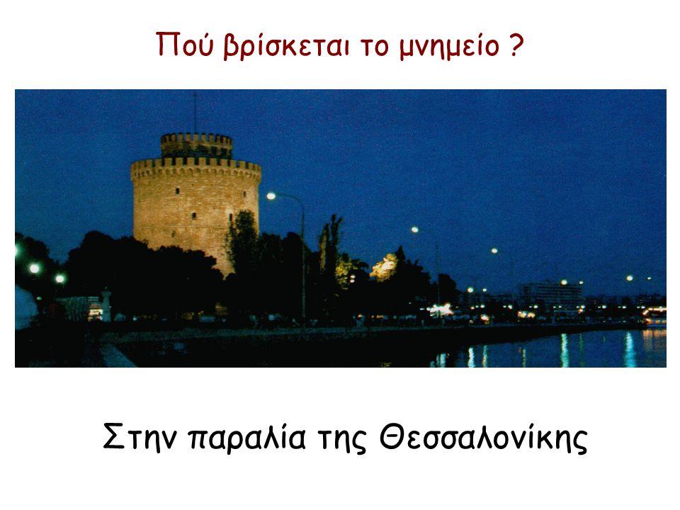 Ποιος τον έχτισε? Χτίστηκε το 15 ο αιώνα από τους Τούρκους, όταν κατέλαβαν την Θεσσαλονίκη