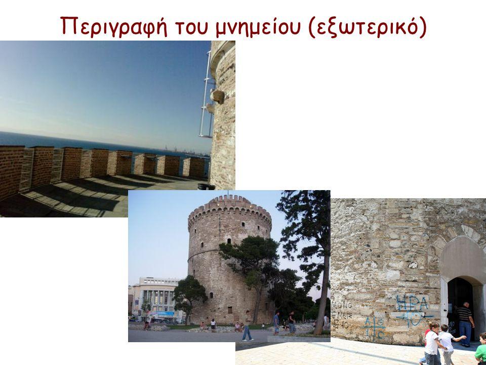 Περιγραφή του μνημείου (εσωτερικό)