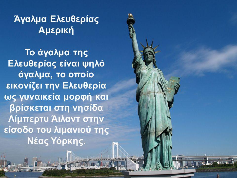 Άγαλμα Ελευθερίας Αμερική Το άγαλμα της Ελευθερίας είναι ψηλό άγαλμα, το οποίο εικονίζει την Ελευθερία ως γυναικεία μορφή και βρίσκεται στη νησίδα Λίμπερτυ Άιλαντ στην είσοδο του λιμανιού της Νέας Υόρκης.