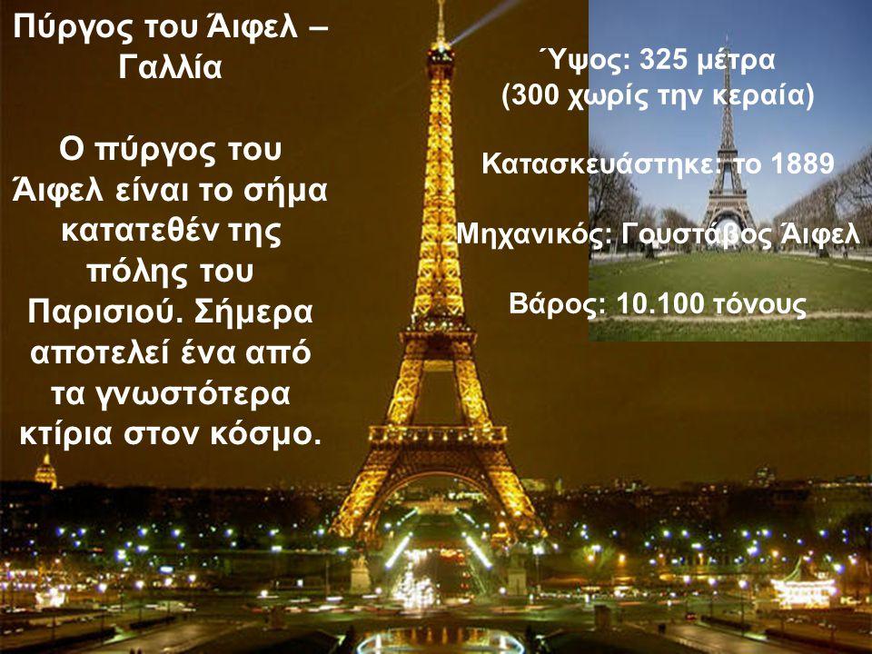 Πύργος του Άιφελ – Γαλλία Ο πύργος του Άιφελ είναι το σήμα κατατεθέν της πόλης του Παρισιού.
