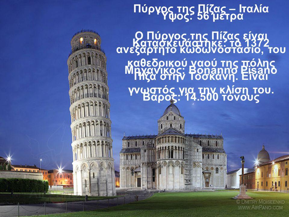 Πύργος της Πίζας – Ιταλία O Πύργος της Πίζας είναι ανεξάρτητο κωδωνοστάσιο, του καθεδρικού ναού της πόλης Πίζα στην Τοσκάνη.