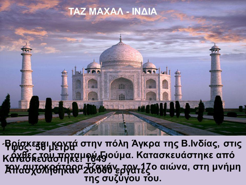 ΤΑΖ ΜΑΧΑΛ - ΙΝΔΙΑ Bρίσκεται κοντά στην πόλη Άγκρα της B.Ινδίας, στις όχθες του ποταμού Γιούμα.