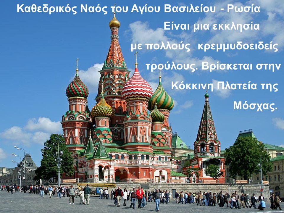 Καθεδρικός Ναός του Αγίου Βασιλείου - Ρωσία Είναι μια εκκλησία με πολλούς κρεμμυδοειδείς τρούλους.