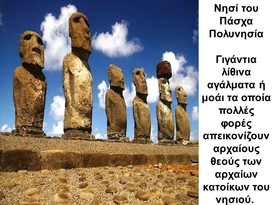 Νησί του Πάσχα Πολυνησία Γιγάντια λίθινα αγάλματα ή μοάι τα οποία πολλές φορές απεικονίζουν αρχαίους θεούς των αρχαίων κατοίκων του νησιού..