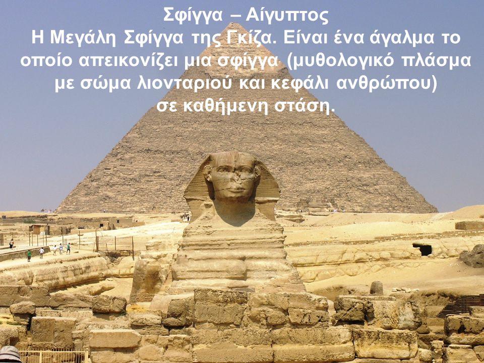 Σφίγγα – Αίγυπτος Η Μεγάλη Σφίγγα της Γκίζα.
