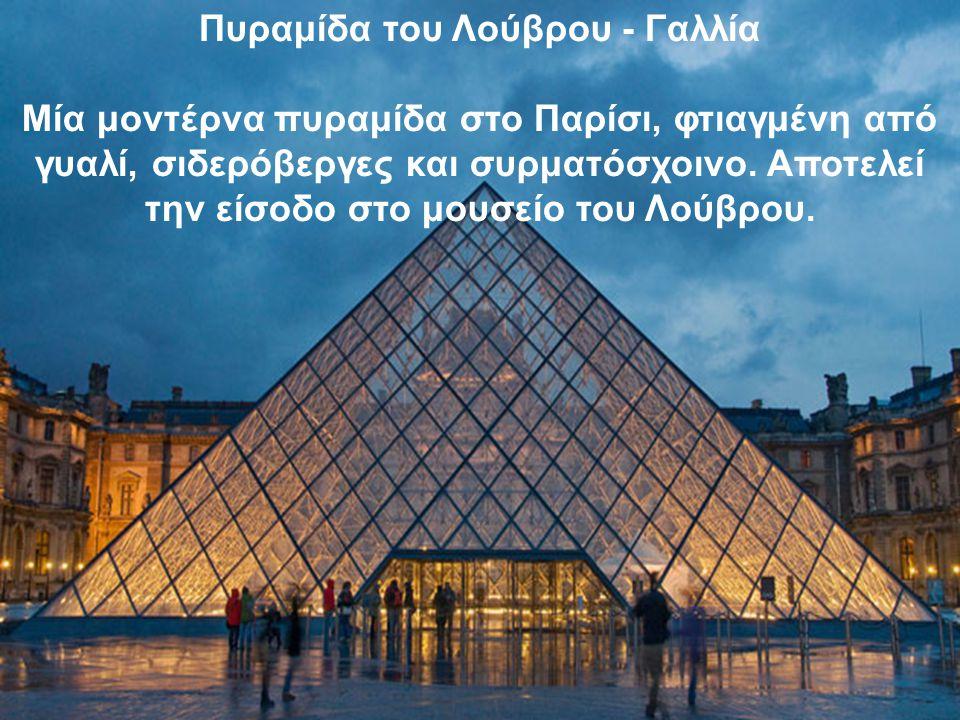 Πυραμίδα του Λούβρου - Γαλλία Μία μοντέρνα πυραμίδα στο Παρίσι, φτιαγμένη από γυαλί, σιδερόβεργες και συρματόσχοινο.