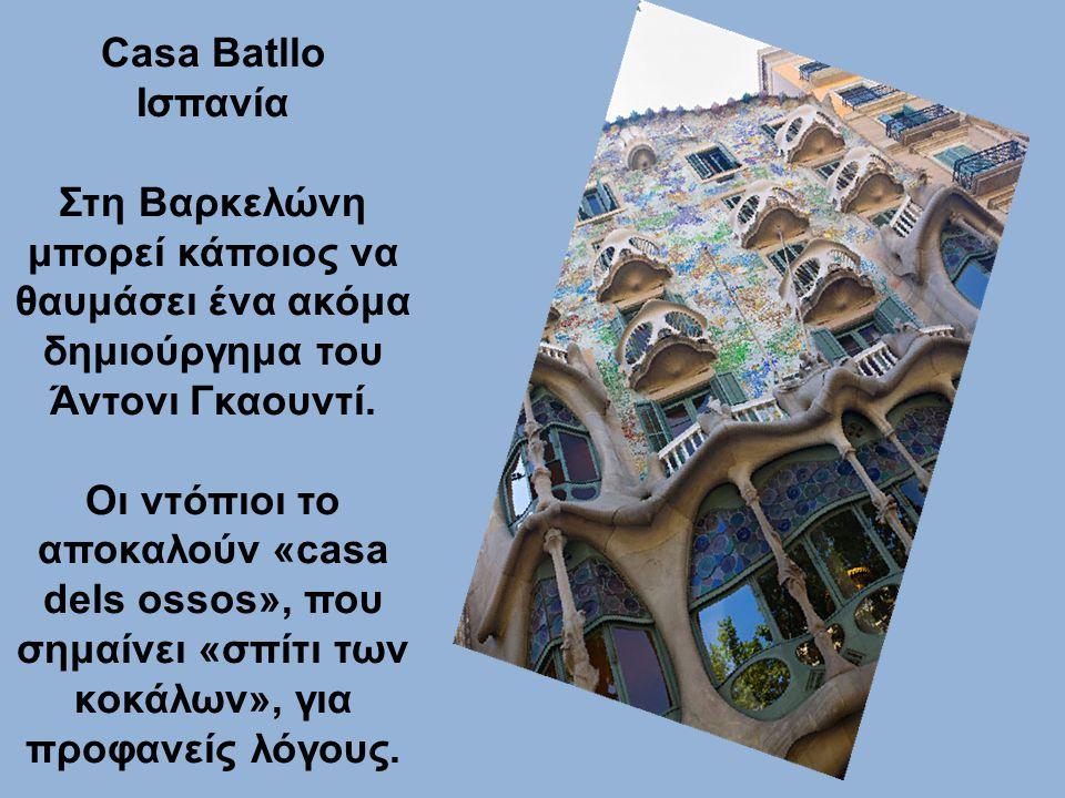 Casa Batllo Ισπανία Στη Βαρκελώνη μπορεί κάποιος να θαυμάσει ένα ακόμα δημιούργημα του Άντονι Γκαουντί.