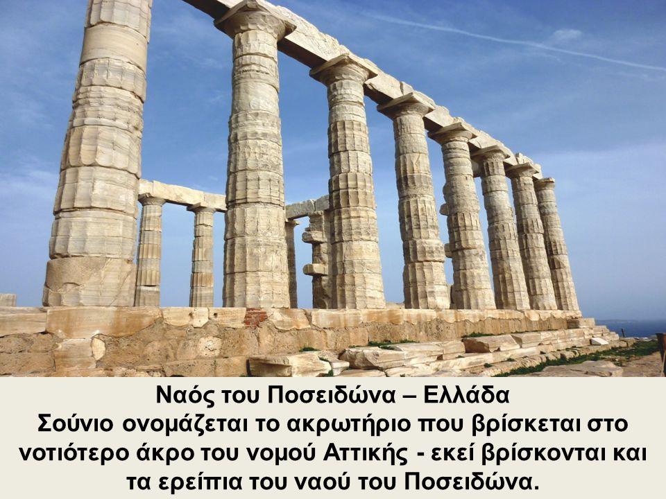 Ναός του Ποσειδώνα – Ελλάδα Σούνιο ονομάζεται το ακρωτήριο που βρίσκεται στο νοτιότερο άκρο του νομού Αττικής - εκεί βρίσκονται και τα ερείπια του ναού του Ποσειδώνα.