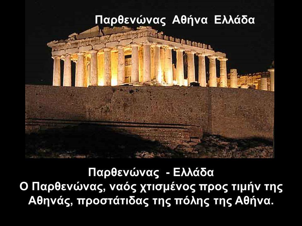 Παρθενώνας – Ελλάδα - Αθήνα Ύψος: 56 μέτρα Κατασκευάστηκε: ξεκίνησε το 448/7 π.Χ.