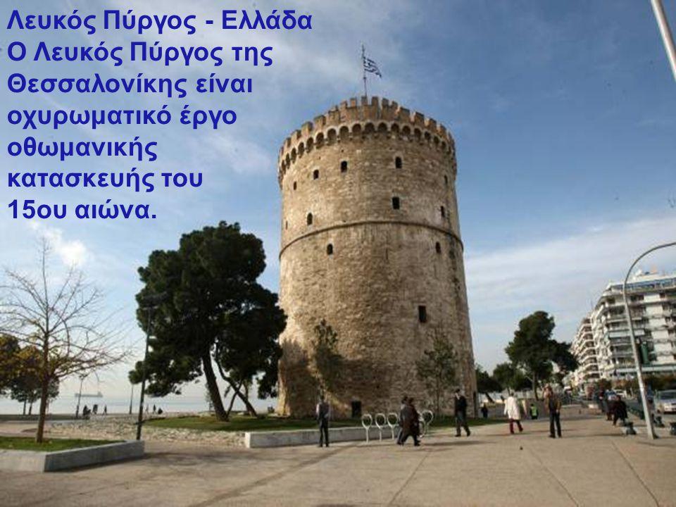 Λευκός Πύργος - Ελλάδα Ο Λευκός Πύργος της Θεσσαλονίκης είναι οχυρωματικό έργο οθωμανικής κατασκευής του 15ου αιώνα.