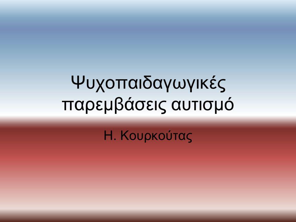 επικοινωνία, λεκτική και μη λεκτική δραστηριότητες, ενδιαφέροντα, συμπεριφορές Διαγνωστικό τρίγωνο παιδικού αυτισμού ή «τριάδα της εξασθένισης» κοινωνικές σχέσεις και κοινωνική αλληλεπίδραση (Γενά, 2002)
