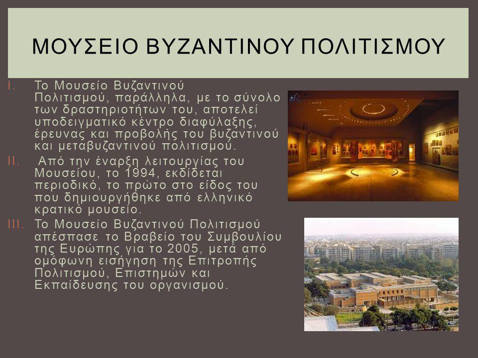 I.Το Μουσείο Βυζαντινού Πολιτισμού, παράλληλα, με το σύνολο των δραστηριοτήτων του, αποτελεί υποδειγματικό κέντρο διαφύλαξης, έρευνας και προβολής του βυζαντινού και μεταβυζαντινού πολιτισμού.