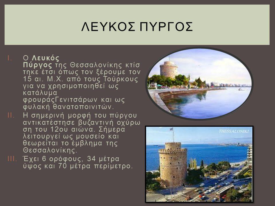 I.Ο Λευκός Πύργος της Θεσσαλονίκης κτίσ τηκε έτσι όπως τον ξέρουμε τον 15 αι. Μ.Χ. από τους Τούρκους για να χρησιμοποιηθεί ως κατάλυμα φρουράςΓενιτσάρ
