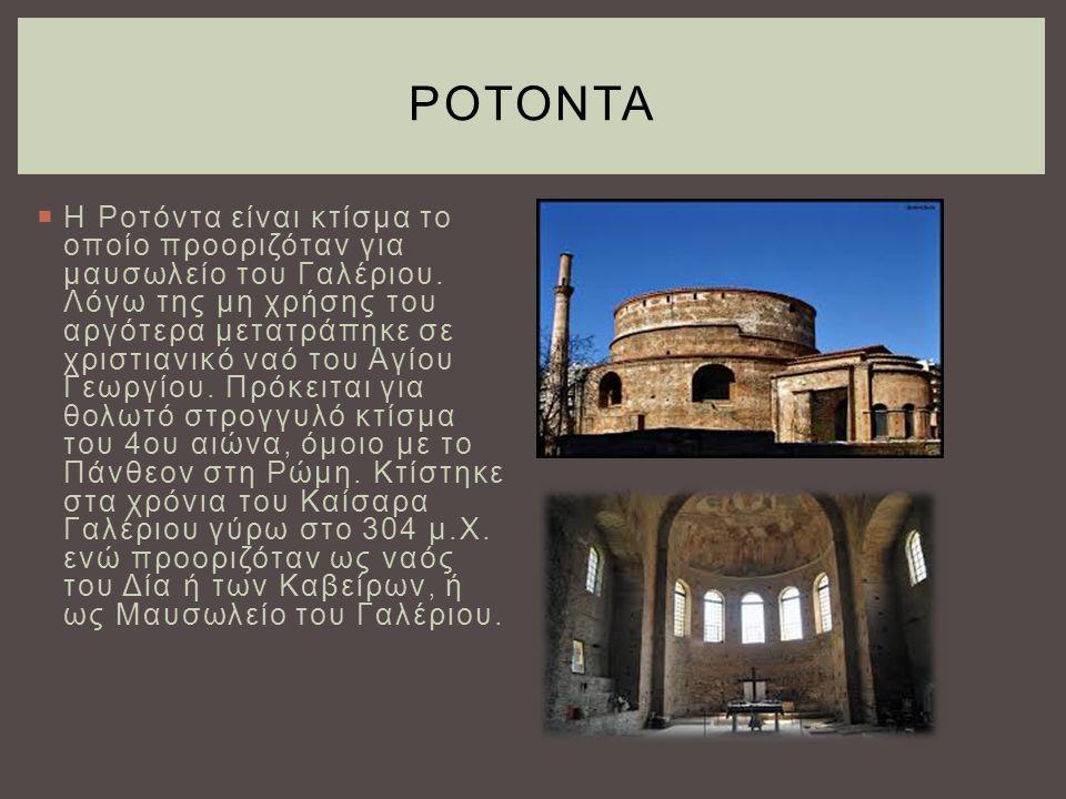  H Ροτόντα είναι κτίσμα το οποίο προοριζόταν για μαυσωλείο του Γαλέριου. Λόγω της μη χρήσης του αργότερα μετατράπηκε σε χριστιανικό ναό του Αγίου Γεω