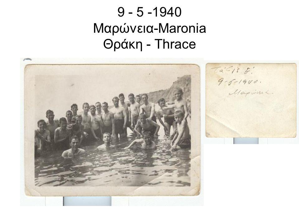 9 - 5 -1940 Μαρώνεια-Maronia Θράκη - Thrace