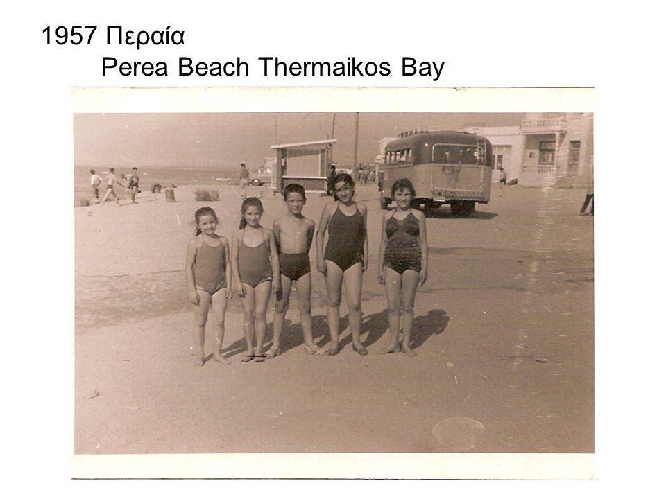 1957 Περαία Perea Beach Thermaikos Bay