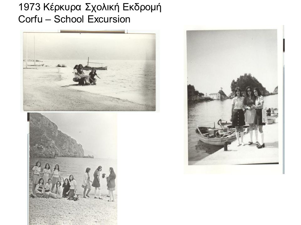 1973 Κέρκυρα Σχολική Εκδρομή Corfu – School Excursion