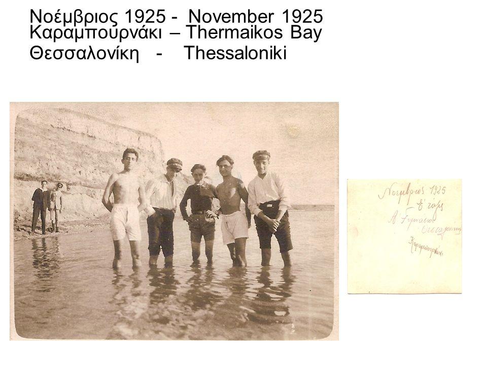 Νοέμβριος 1925 - November 1925 Καραμπουρνάκι – Thermaikos Bay Θεσσαλονίκη - Thessaloniki