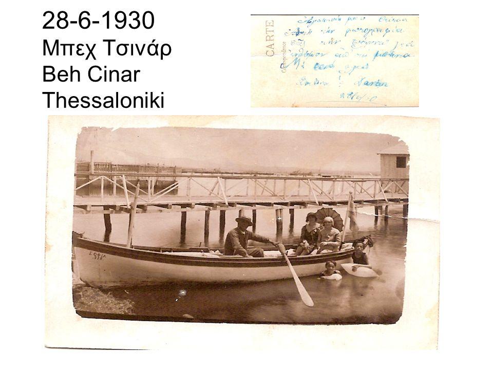 28-6-1930 Μπεχ Τσινάρ Beh Cinar Thessaloniki