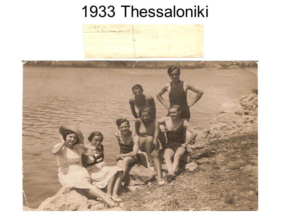 Αγία Τριάδα 1951 Agia Triada Beach -Thermaikos Bay - Thessaloniki