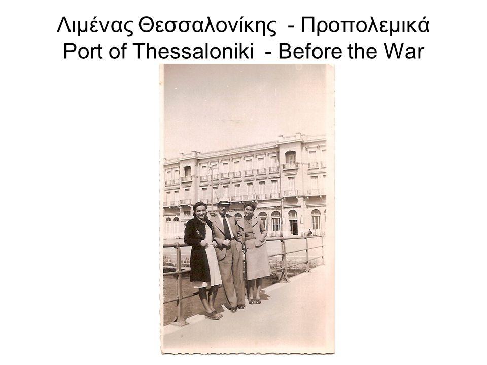 Λιμένας Θεσσαλονίκης - Προπολεμικά Port of Thessaloniki - Before the War