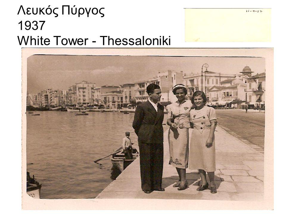 Αλεξανδρούπολη - Πανέβριοι Αγώνες 1938 Alexandroupolis
