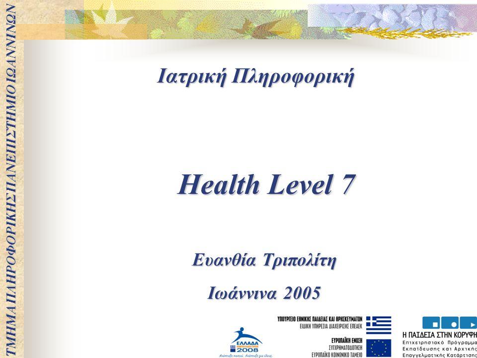 Health Level 7 Ευανθία Τριπολίτη Ιωάννινα 2005 ΤΜΗΜΑ ΠΛΗΡΟΦΟΡΙΚΗΣ ΠΑΝΕΠΙΣΤΗΜΙΟ ΙΩΑΝΝΙΝΩΝ Ιατρική Πληροφορική