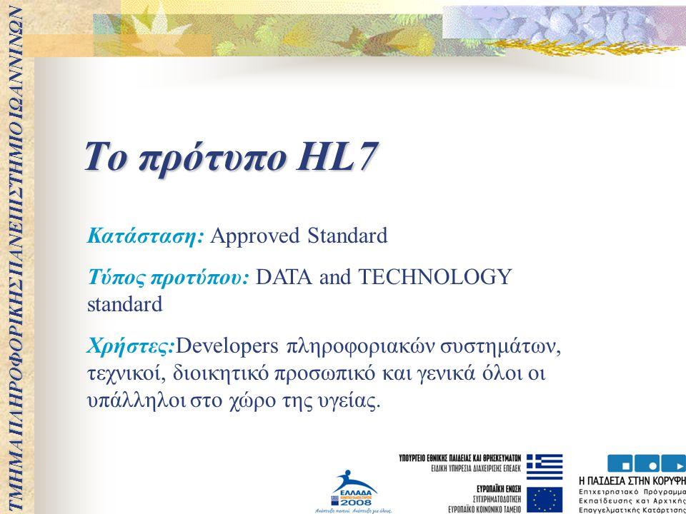 Το πρότυπο HL7 Κατάσταση: Approved Standard Τύπος προτύπου: DATA and TECHNOLOGY standard Χρήστες:Developers πληροφοριακών συστημάτων, τεχνικοί, διοικη