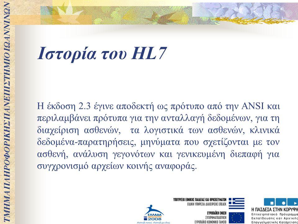 Ιστορία του HL7 Η έκδοση 2.3 έγινε αποδεκτή ως πρότυπο από την ANSI και περιλαμβάνει πρότυπα για την ανταλλαγή δεδομένων, για τη διαχείριση ασθενών, τ