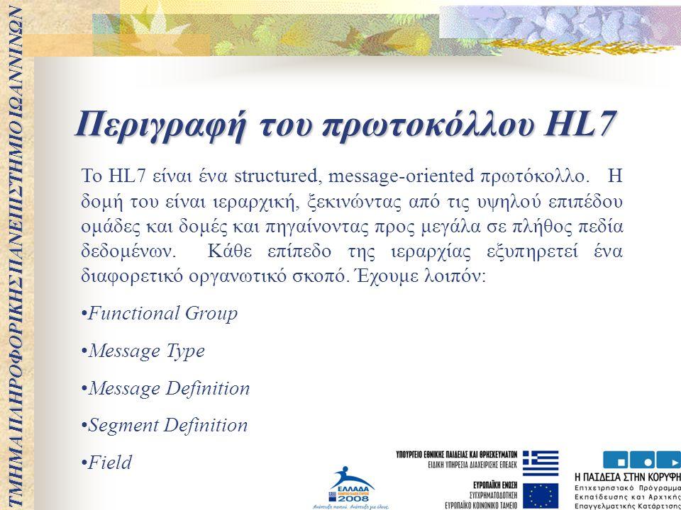 ΤΜΗΜΑ ΠΛΗΡΟΦΟΡΙΚΗΣ ΠΑΝΕΠΙΣΤΗΜΙΟ ΙΩΑΝΝΙΝΩΝ Περιγραφή του πρωτοκόλλου HL7 Το HL7 είναι ένα structured, message-oriented πρωτόκολλο. Η δομή του είναι ιερ